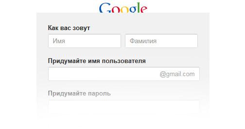 Создаем аккаунт в Google<br>для доступа к AdWords